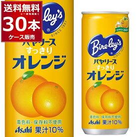 アサヒ バヤリース オレンジ 245ml×30本(1ケース) 【送料無料※一部地域は除く】