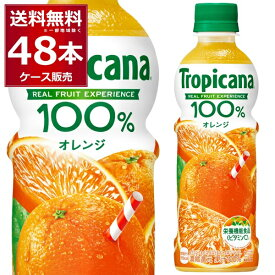 キリン トロピカーナ 100% オレンジ ペット 330ml×48本(2ケース)【送料無料※一部地域は除く】