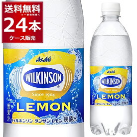 アサヒ ウィルキンソン 炭酸レモン 500ml×24本(1ケース)【送料無料※一部地域は除く】