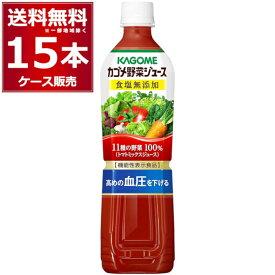 カゴメ 野菜ジュ−ス 食塩無添加 ペットボトル 720ml×15本(1ケース)【送料無料※一部地域は除く】