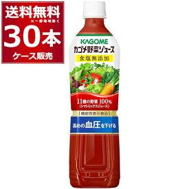 カゴメ 野菜ジュ−ス 食塩無添加 ペットボトル 720ml×30本(2ケース)【送料無料※一部地域は除く】