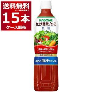 カゴメ 野菜ジュ−ス 低塩 ペットボトル 720ml×15本(1ケース)【送料無料※一部地域は除く】