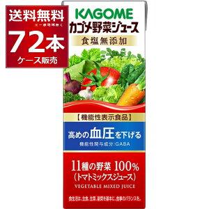 【エントリー&ショップ買いまわりでポイント最大16倍】カゴメ 野菜ジュース 食塩無添加 200ml×72本(3ケース)【送料無料※一部地域は除く】