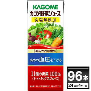 【楽天カード利用+エントリーでポイント最大16倍】カゴメ 野菜ジュース 食塩無添加 200ml×96本(4ケース)【送料無料※一部地域は除く】