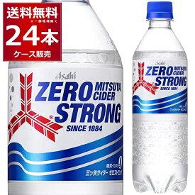 三ツ矢サイダー ゼロストロング 500ml×24本 (1ケース) 【送料無料※一部地域は除く】