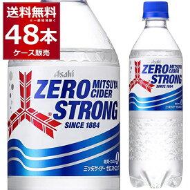 三ツ矢サイダー ゼロストロング 500ml×48本 (2ケース) 【送料無料※一部地域は除く】