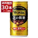 【セール中】アサヒ ワンダ WONDA 金の微糖 185g缶×30本【送料無料※一部地域は除く】