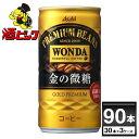 【数量限定】アサヒ ワンダ WONDA 金の微糖 185ml×90本(3ケース)【送料無料※一部地域は除く】