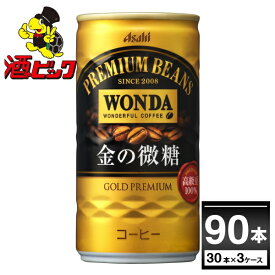 【500円レビュークーポン】【セール中】アサヒ ワンダ WONDA 金の微糖 185g缶×3ケース(90本)【送料無料※一部地域は除く】