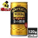 【楽天カード利用+エントリーで最大ポイント12倍】【セール中】アサヒ ワンダ WONDA 金の微糖 185g缶×4ケース(120…
