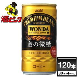 【数量限定】アサヒ ワンダ WONDA 金の微糖 185ml×120本(4ケース)【送料無料※一部地域は除く】