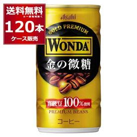 アサヒ ワンダ WONDA 金の微糖 185ml×120本(4ケース)【送料無料※一部地域は除く】