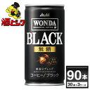 【キャッシュレス5%還元対象】【セール中】アサヒ ワンダ WONDA 缶コーヒー 無糖 ブラック 185g缶×3ケース(90本)【送料無料※一部地域は除く】