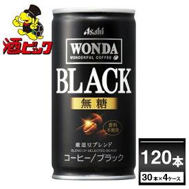 【次回使える300円レビュークーポン】アサヒ ワンダ WONDA ブラック 185ml×120本(4ケース)【セール品】【送料無料※一部地域は除く】