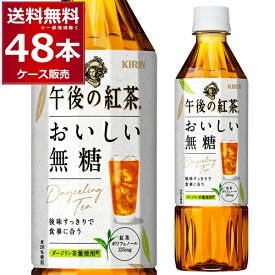 キリン 午後の紅茶 おいしい無糖 500ml×48本 (2ケース) 【送料無料※一部地域は除く】