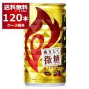 キリン ファイア 缶コーヒー 挽きたて微糖 185ml×120本(4ケース)【送料無料※一部地域は除く】