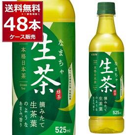 キリン 生茶 525ml×48本 (2ケース) 【送料無料※一部地域は除く】