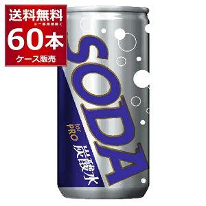 【エントリー&ショップ買いまわりでポイント最大16倍】炭酸水 SODA for PRO 190ml×60本(2ケース)【送料無料※一部地域は除く】