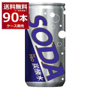 【エントリー&ショップ買いまわりでポイント最大16倍】炭酸水 SODA for PRO 190ml×90本(3ケース)【送料無料※一部地域は除く】