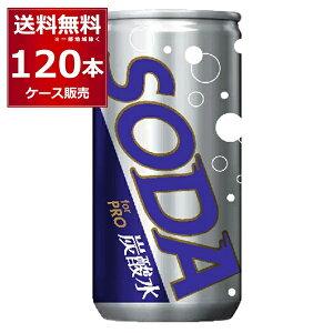 【エントリー&ショップ買いまわりでポイント最大16倍】炭酸水 SODA for PRO 190ml×120本(4ケース)【送料無料※一部地域は除く】