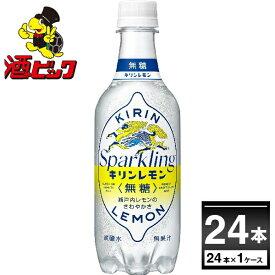 【エントリーでポイント最大12倍】キリンレモン スパークリング無糖 450ml×24本(1ケース)【送料無料※一部地域は除く】