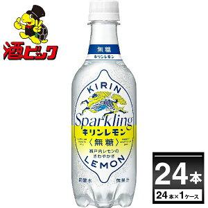 キリンレモン スパークリング無糖 450ml×24本(1ケース)【送料無料※一部地域は除く】