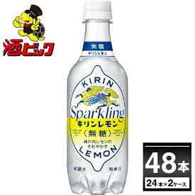 【エントリーでポイント最大12倍】キリンレモン スパークリング無糖 450ml×48本(2ケース)【送料無料※一部地域は除く】