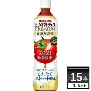 カゴメ トマトジュース プレミアム 2021 食塩無添加 ペットボトル PREMIUM 新物 720ml×15本(1ケース) 国産100% とれたてストレート製法【送料無料※一部地域は除く】