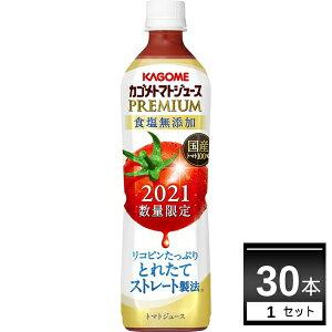 カゴメ トマトジュース プレミアム 2021 食塩無添加 ペットボトル PREMIUM 新物 720ml×30本(2ケース) 国産100% とれたてストレート製法【送料無料※一部地域は除く】