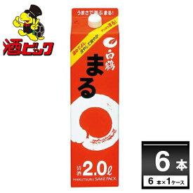 白鶴 まる 2000ml×6本(1ケース)【送料無料※一部地域は除く】