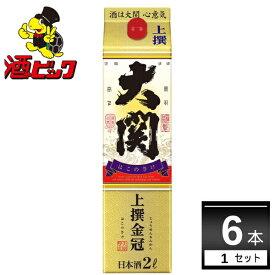 大関 上撰金冠パック 2L×6本(1ケース)【送料無料※一部地域は除く】