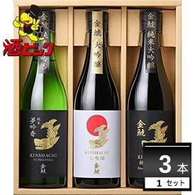 金鯱 KD-50(純米大吟醸、純米吟醸、大吟醸原酒)3種飲み比べセット 720ml×3本(1セット)【送料無料※一部地域は除く】