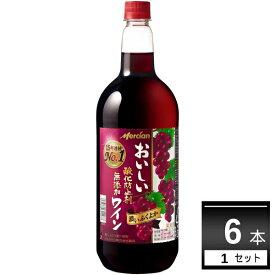 メルシャン おいしい酸化防止剤無添加赤ワイン ふくよか赤 ペット 1500ml×6本【送料無料※一部地域は除く】
