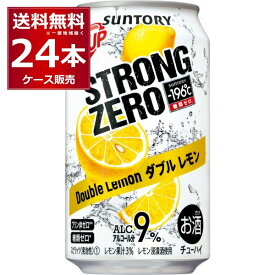 サントリー -196℃ストロングゼロ ダブルレモン 350ml×24本(1ケース)【送料無料※一部地域は除く】