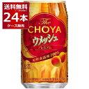チョーヤ梅酒 the CHOYA ウメッシュ 350ml×24本(1ケース)【送料無料※一部地域は除く】