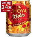 チョーヤ梅酒 the CHOYAウメッシュ 250ml×24本×1ケース【送料無料※一部地域は除く】