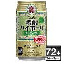 宝酒造 焼酎ハイボール シ−クァ−サ− 350ml×72本(3ケース)【送料無料※一部地域は除く】