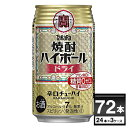 宝焼酎ハイボール ドライ 350ml×3ケース(72本)【送料無料※一部地域は除く】