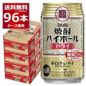宝酒造 焼酎ハイボール ドライ 350ml×96本(4ケース)【送料無料※一部地域は除く】