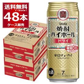 宝酒造 焼酎ハイボール ドライ 500ml×48本(2ケース)【送料無料※一部地域は除く】