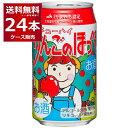 北海道麦酒 余市りんごのほっぺチュ−ハイ 350ml×24本(1ケース)【送料無料※一部地域は除く】