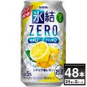 キリン 氷結ZERO レモン 350ml×48本(2ケース)【送料無料※一部地域は除く】【月間特売】