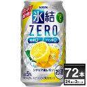 【キャッシュレス5%還元対象】キリン 氷結 ZERO レモン350ml×3ケース (72本)【送料無料※一部地域は除く】