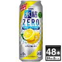 キリン 氷結ZERO レモン 500ml×48本(2ケース)【送料無料※一部地域は除く】【月間特売】