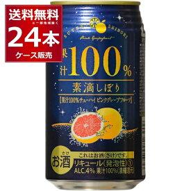 富永貿易 素滴しぼり 果汁100%チューハイピンクグレープフルーツ 350ml×24本(1ケース)【送料無料※一部地域は除く】
