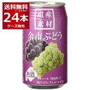 北海道麦酒 道産素材 余市ぶどう 350ml×24本(1ケース)【送料無料※一部地域は除く】