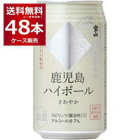 味香り戦略研究所 鹿児島ハイボール さわやか 350ml×48本(2ケース)【送料無料※一部地域は除く】