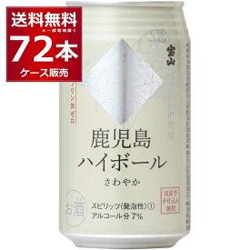 味香り戦略研究所 鹿児島ハイボール さわやか 350ml×72本(3ケース)【送料無料※一部地域は除く】
