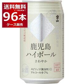 味香り戦略研究所 鹿児島ハイボール さわやか 350ml×96本(4ケース)【送料無料※一部地域は除く】