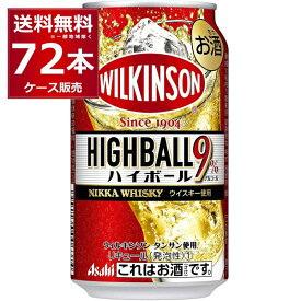 アサヒ ウィルキンソン・ハイボール 350ml×72本(3ケース)【送料無料※一部地域は除く】